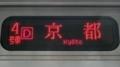 JR205系 [D]京都