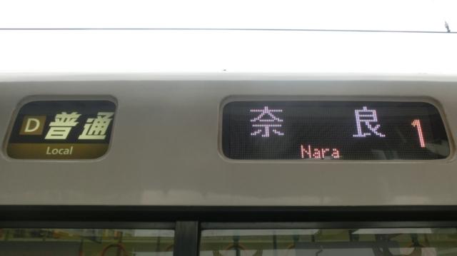 JR221系 [D]普通|奈良