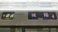 JR221系 [D]普通|城陽