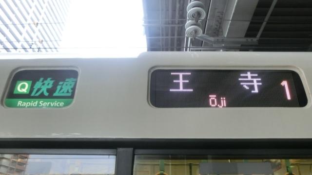 JR221系 [Q]快速|王寺