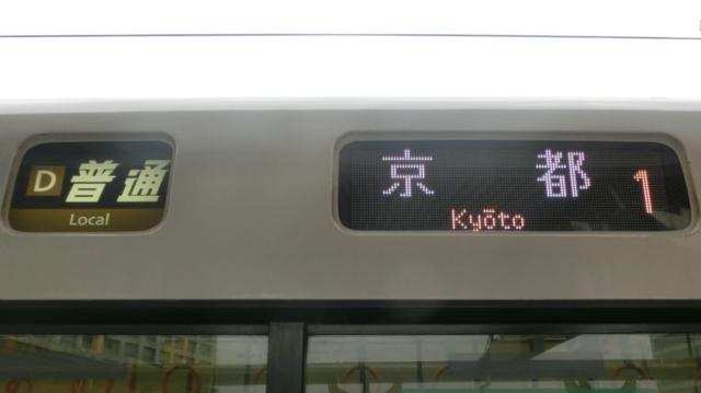 JR221系 [D]普通|京都