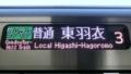 JR225系5100番代 ワンマン普通|東羽衣