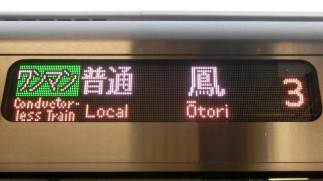 JR225系5100番代 ワンマン普通|鳳