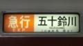 近鉄通勤車 急行|五十鈴川 この車両名張まで