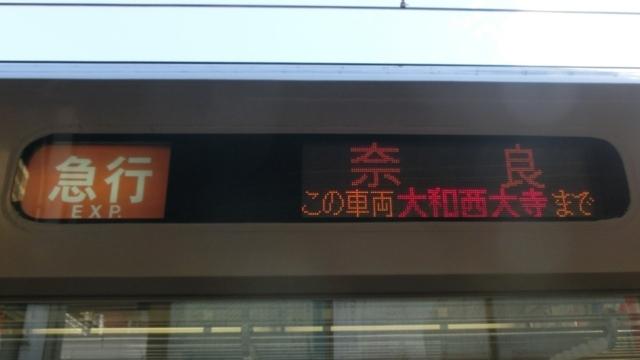 近鉄シリーズ21 急行|奈良 この車両大和西大寺まで