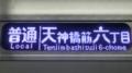 大阪メトロ66系 普通 天神橋筋六丁目