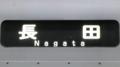 大阪メトロ20系 長田