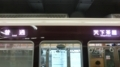 阪急7300系 普通|天下茶屋