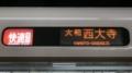 近鉄シリーズ21 快速急行|大和西大寺