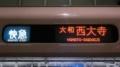 近鉄シリーズ21 快急|大和西大寺
