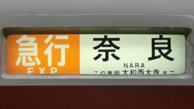 近鉄一般車 急行|奈良 この車両大和西大寺まで