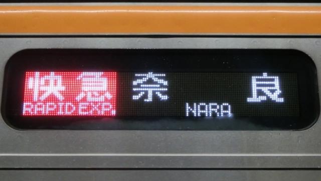 阪神9000系 快急|奈良