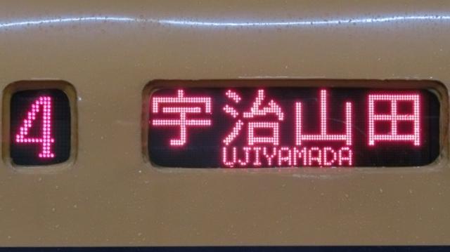 近鉄特急車 宇治山田