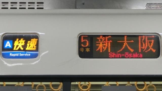 JR221系 [A]快速|新大阪