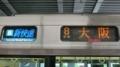 JR223系 [B]新快速|大阪
