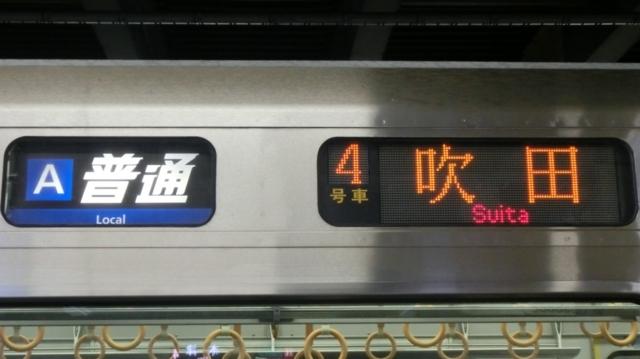 JR321系 [A]普通|吹田