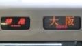 JR特急車 特急|大阪