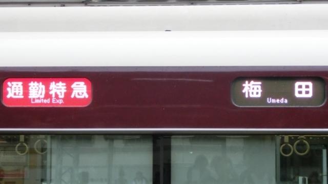 阪急9300系 通勤特急|梅田