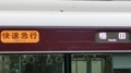 阪急9300系 快速急行|梅田