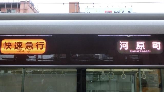 阪急9300系 快速急行|河原町