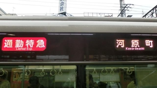 阪急9300系 通勤特急|河原町