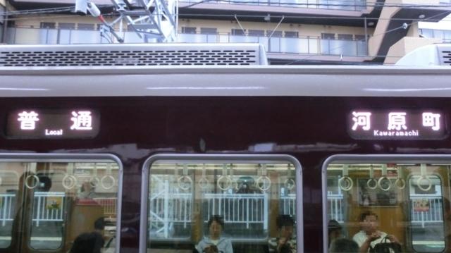 阪急7300系 普通|河原町