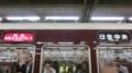 阪急一般車 特急日生エクスプレス|日生中央