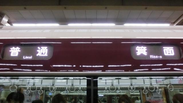 阪急9000系 普通|箕面