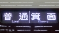 阪急1000系 普通|箕面