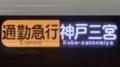阪急1000系 通勤急行|神戸三宮