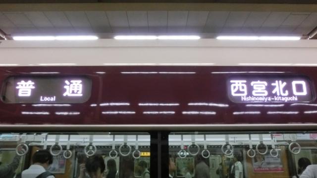 阪急9000系 普通|西宮北口