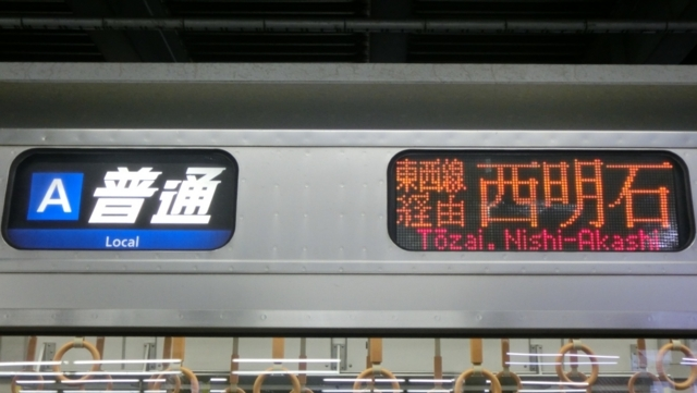 JR207系 [A]普通|東西線経由西明石