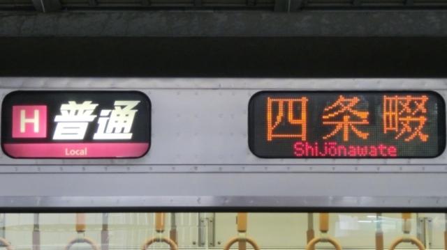 JR207系 [H]普通|四条畷