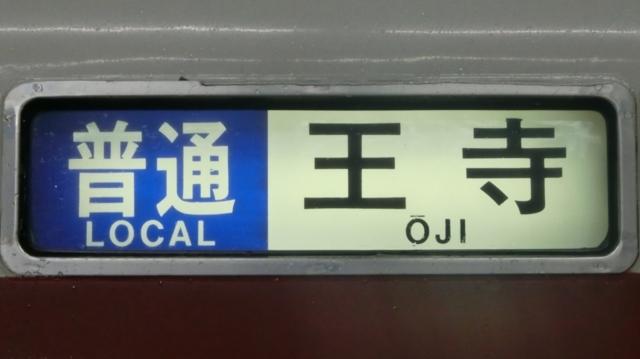 近鉄一般車 普通|王寺