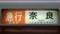 近鉄一般車 急行|奈良 この車両西大寺まで