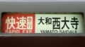近鉄一般車 快速急行|大和西大寺