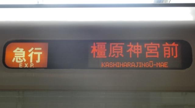 近鉄シリーズ21 急行|橿原神宮前