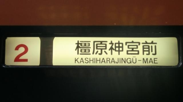 近鉄特急車 橿原神宮前