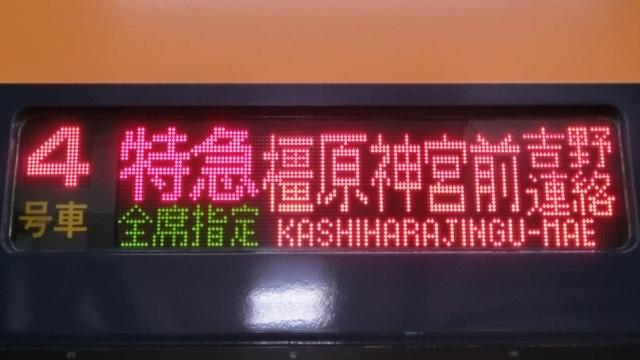 近鉄22600系 特急|橿原神宮前 吉野連絡