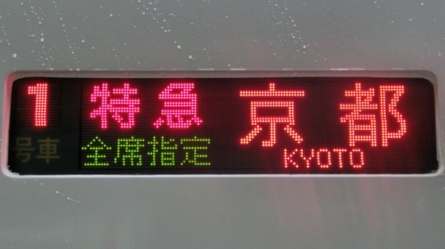 近鉄50000系 特急しまかぜ|京都