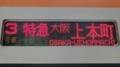 近鉄22600系 特急|大阪上本町