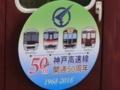 神戸高速線開通50周年HM