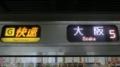 JR207系 [G]快速|大阪
