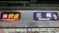 JR207系 [H]快速|尼崎