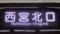 阪急9000系 西宮北口