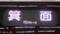 阪急9000系 箕面
