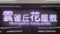 阪急9000系 雲雀丘花屋敷