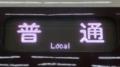 阪急9000系 普通