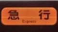 阪急9000系 急行