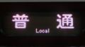 阪急7300系 普通